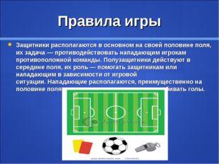 Правила игры Защитникирасполагаются в основном на своей половине поля, их за