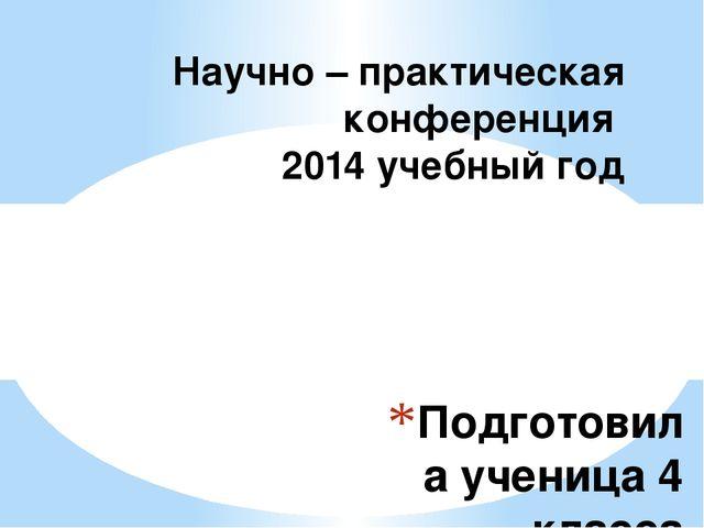 Подготовила ученица 4 класса Филиппова Анастасия Витальевна Научно – практиче...
