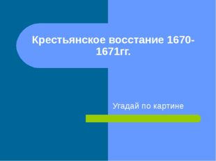 Крестьянское восстание 1670-1671гг. Угадай по картине
