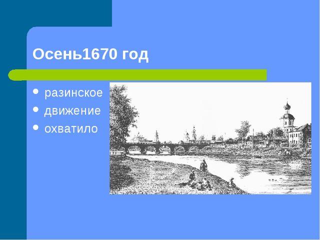 Осень1670 год разинское движение охватило