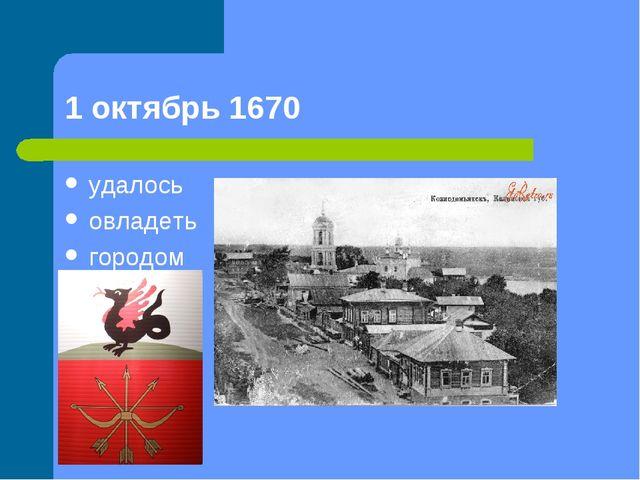 1 октябрь 1670 удалось овладеть городом