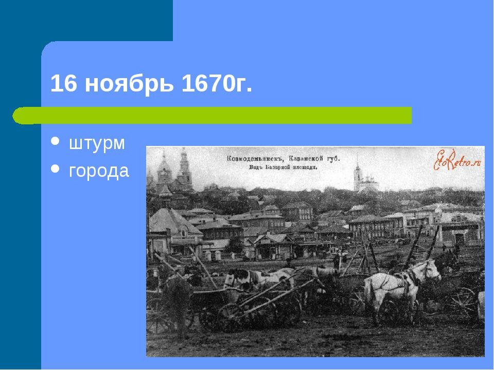 16 ноябрь 1670г. штурм города