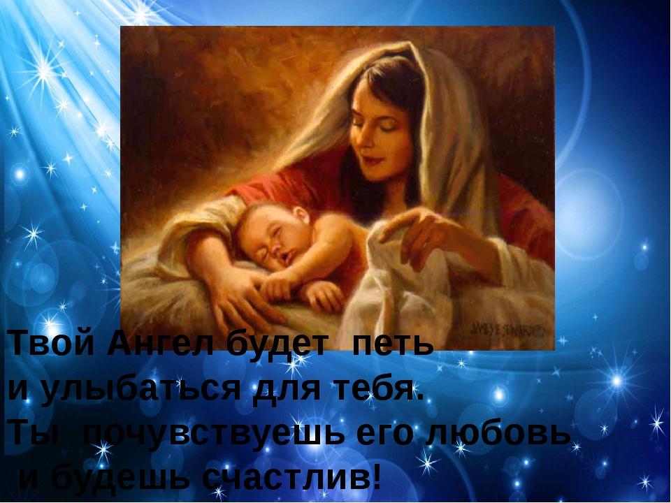 Твой Ангел будет петь и улыбаться для тебя. Ты почувствуешь его любовь и буде...