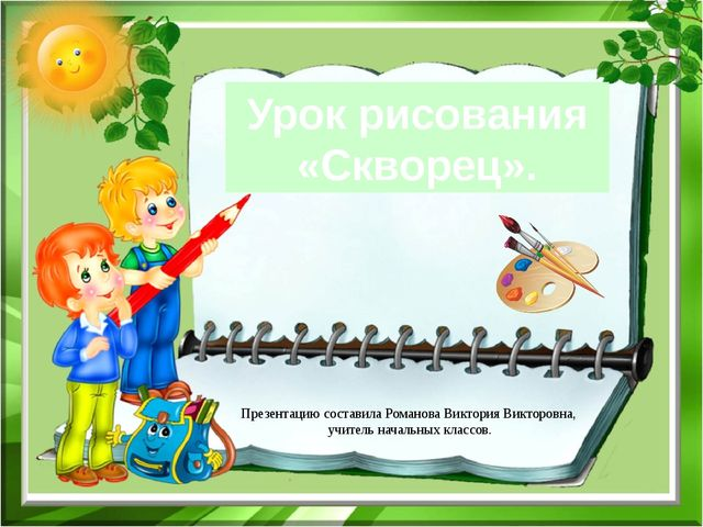 Урок рисования «Скворец». Презентацию составила Романова Виктория Викторовна,...