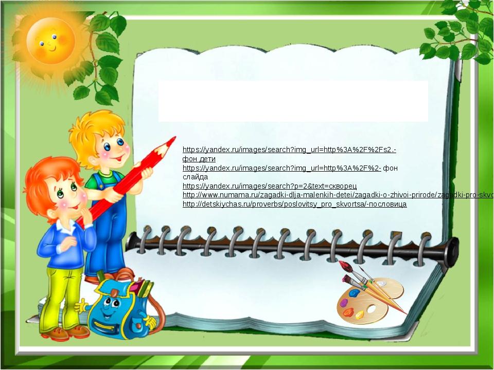 Источники https://yandex.ru/images/search?img_url=http%3A%2F%2Fs2.- фон дети...