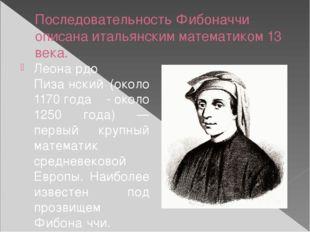 Последовательность Фибоначчи описана итальянским математиком 13 века. Леона́р