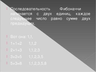 Последовательность Фибоначчи начинается с двух единиц, каждое следующее число