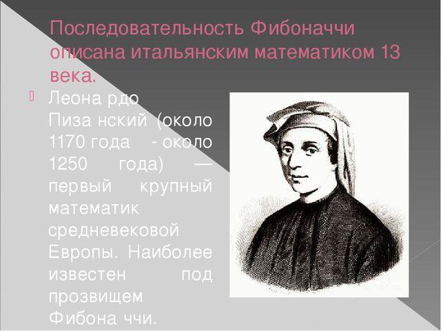 Последовательность Фибоначчи описана итальянским математиком 13 века. Леона́р...