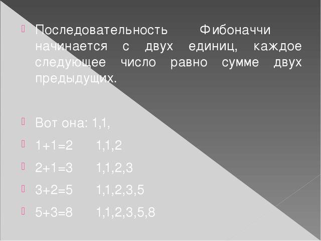 Последовательность Фибоначчи начинается с двух единиц, каждое следующее число...