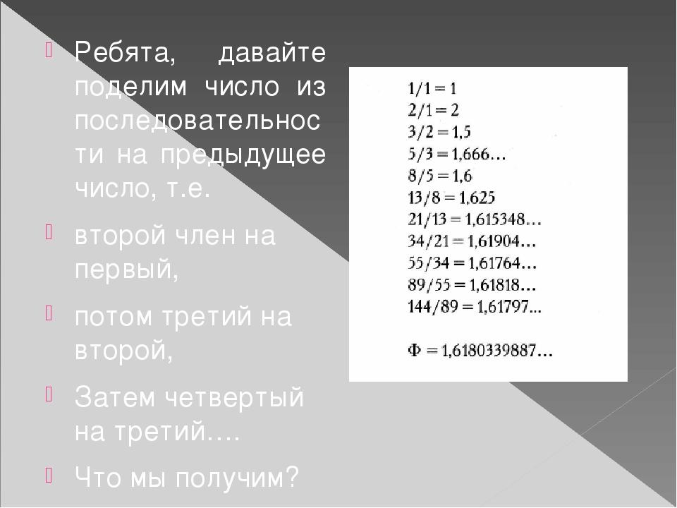 Ребята, давайте поделим число из последовательности на предыдущее число, т.е....