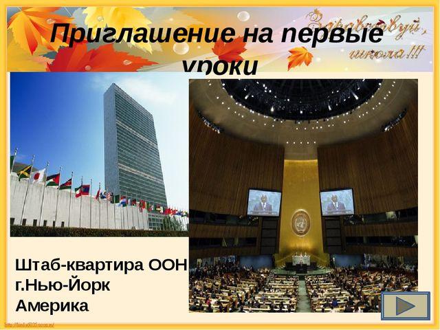 Приглашение на первые уроки Штаб-квартира ООН г.Нью-Йорк Америка