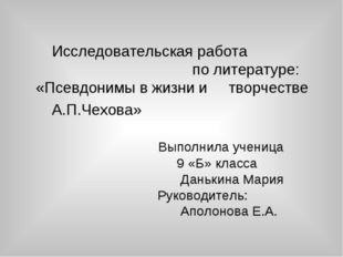 Исследовательская работа по литературе: «Псевдонимы в жизни и творчестве А.