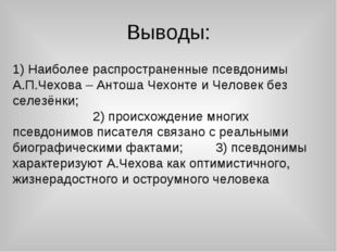 Выводы: 1) Наиболее распространенные псевдонимы А.П.Чехова – Антоша Чехонте и