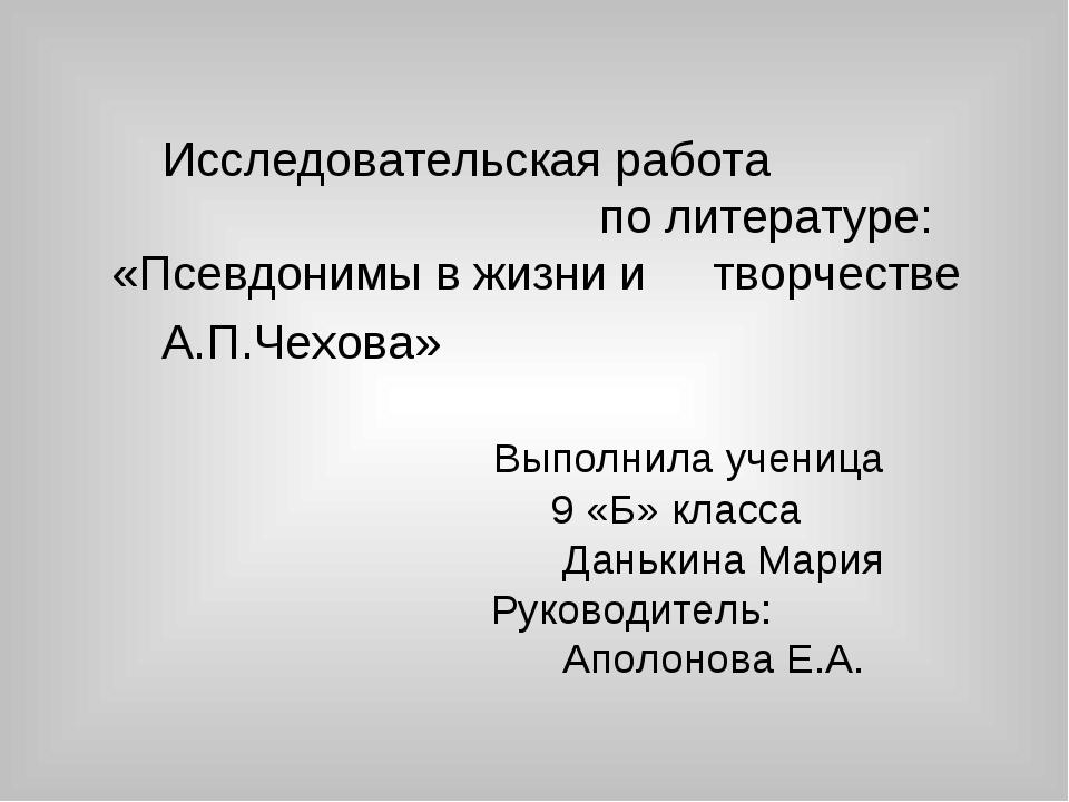 Исследовательская работа по литературе: «Псевдонимы в жизни и творчестве А....