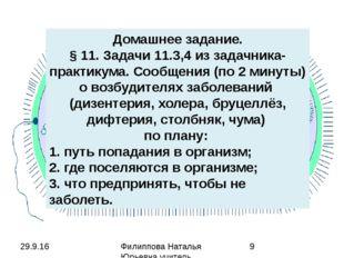 Домашнее задание. § 11. Задачи 11.3,4 из задачника-практикума. Сообщения (по