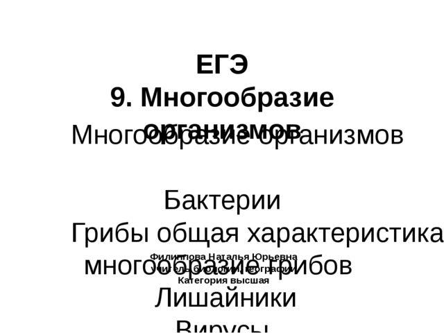ЕГЭ 9. Многообразие организмов Многообразие организмов Бактерии Грибы общая...