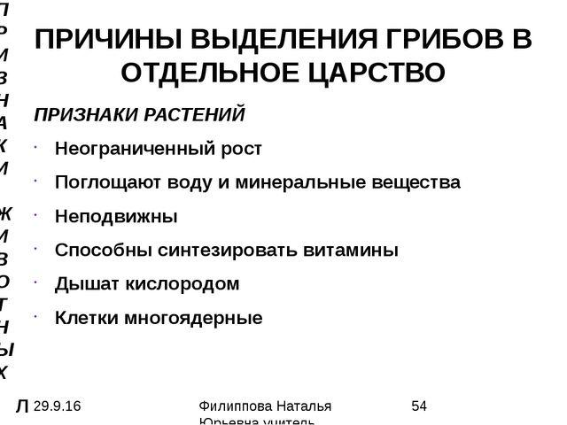 ПРИЧИНЫ ВЫДЕЛЕНИЯ ГРИБОВ В ОТДЕЛЬНОЕ ЦАРСТВО ПРИЗНАКИ РАСТЕНИЙ Неограниченный...