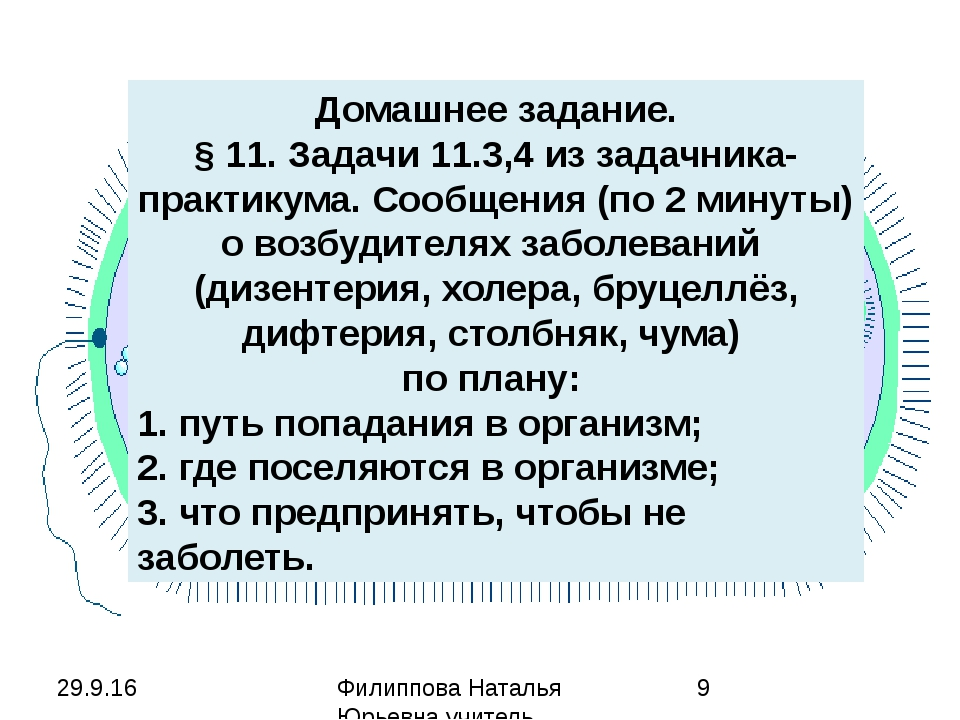 Домашнее задание. § 11. Задачи 11.3,4 из задачника-практикума. Сообщения (по...