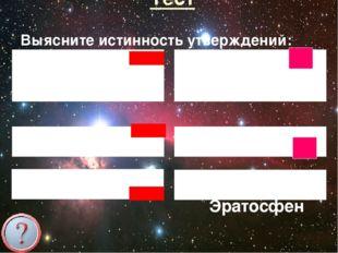 Тест Выясните истинность утверждений: В множестве {7, 11, 97, 289, 21, 2100}