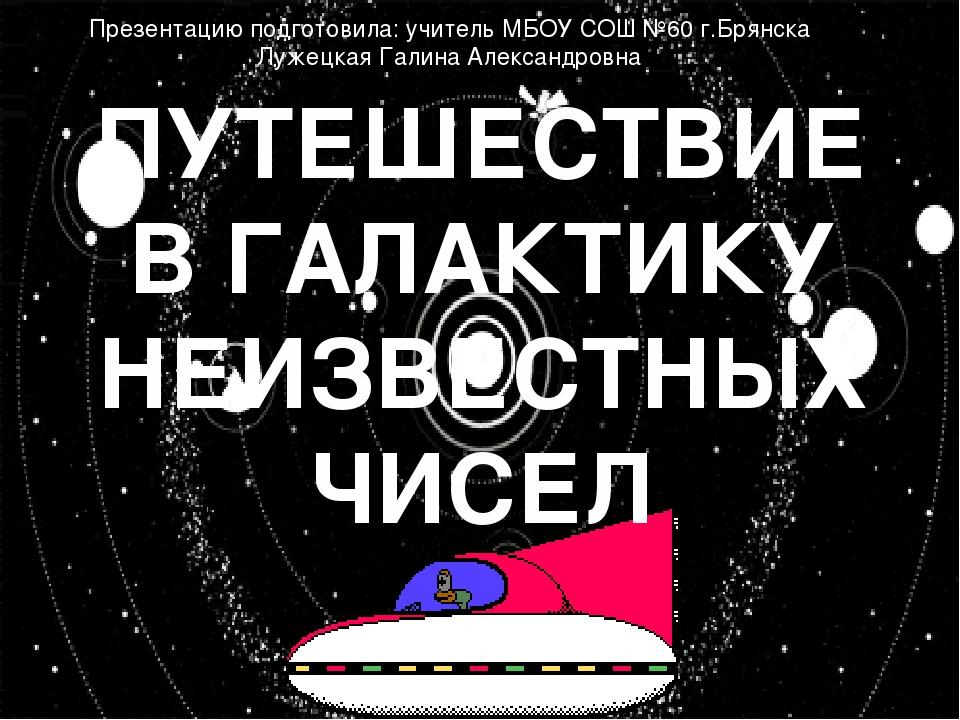 Презентацию подготовила: учитель МБОУ СОШ №60 г.Брянска Лужецкая Галина Алекс...