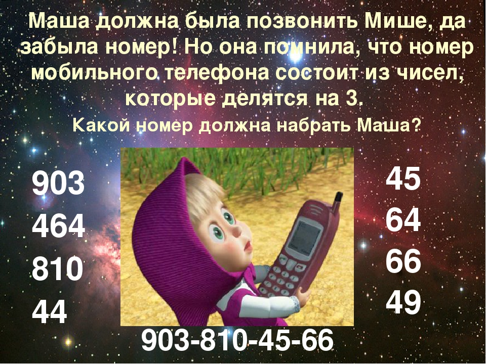 Маша должна была позвонить Мише, да забыла номер! Но она помнила, что номер м...