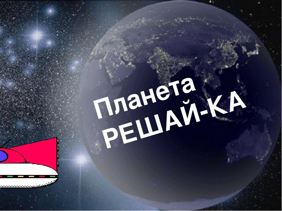 Планета РЕШАЙ-КА