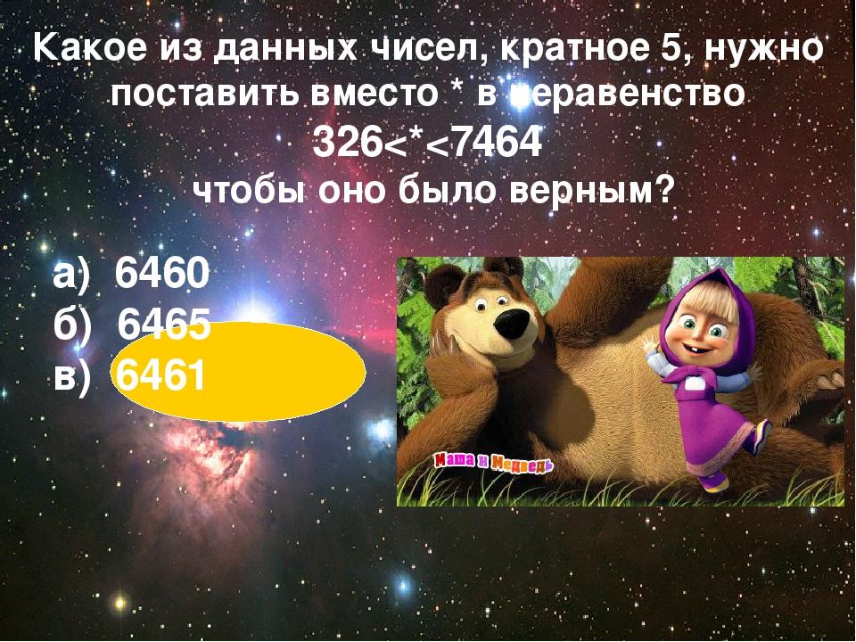 а) 6460 б) 6465 в) 6461 Какое из данных чисел, кратное 5, нужно поставить вм...