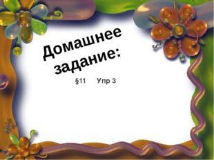§11 Упр 3 Домашнее задание: