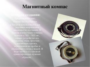 Магнитный компас История создания: Предположительно, компас был изобретён в К