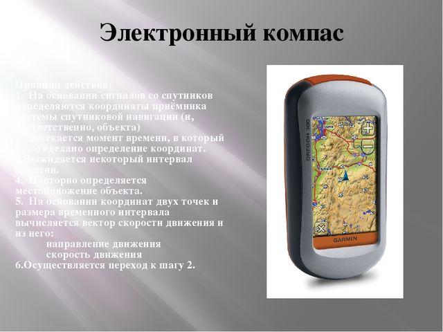 Электронный компас Принцип действия: 1. На основании сигналов со спутников оп...