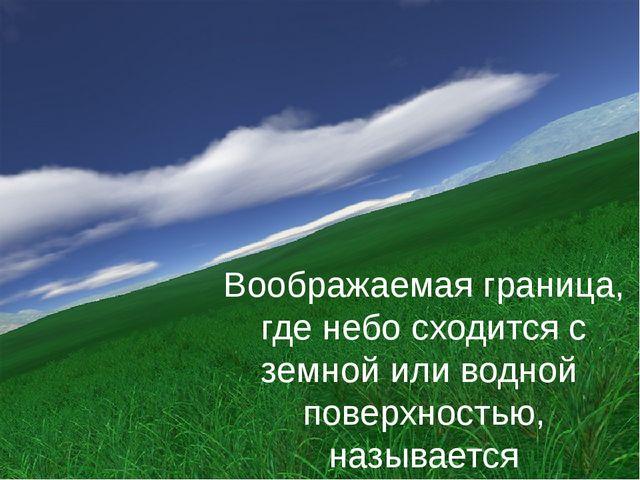 Воображаемая граница, где небо сходится с земной или водной поверхностью, на...
