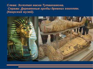 Слева: Золотая маска Тутанхамона. Справа: Деревянные гробы древних египтян. (