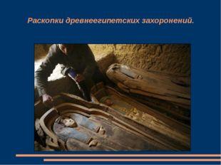 Раскопки древнеегипетских захоронений.