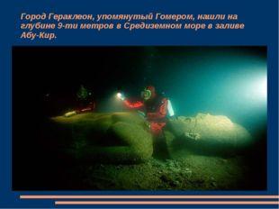 Город Гераклеон, упомянутый Гомером, нашли на глубине 9-ти метров в Средиземн