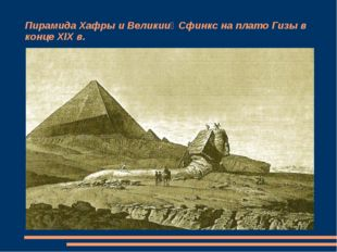 Пирамида Хафры и Великий Сфинкс на плато Гизы в конце XIX в.