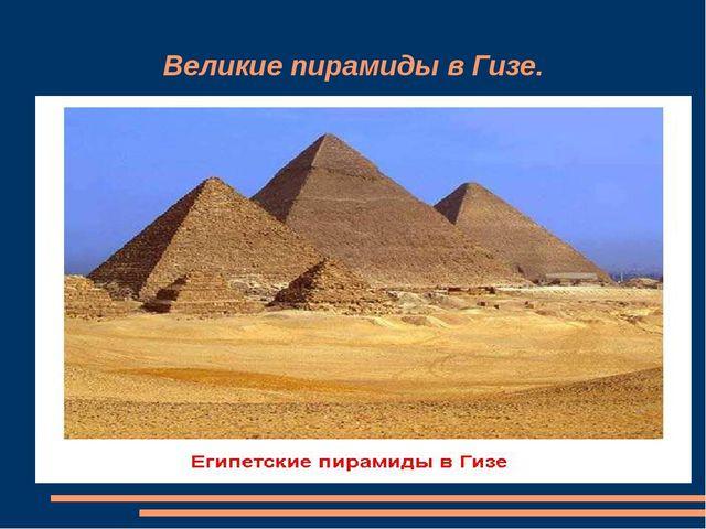 Великие пирамиды в Гизе.
