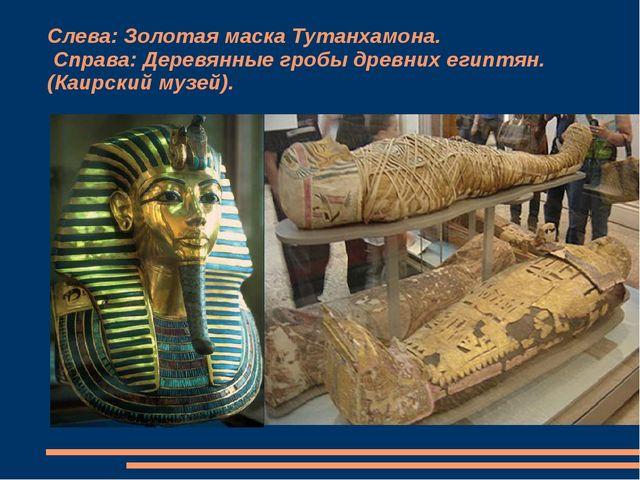 Слева: Золотая маска Тутанхамона. Справа: Деревянные гробы древних египтян. (...