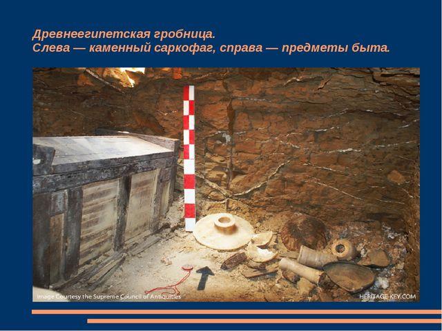 Древнеегипетская гробница. Слева — каменный саркофаг, справа — предметы быта.