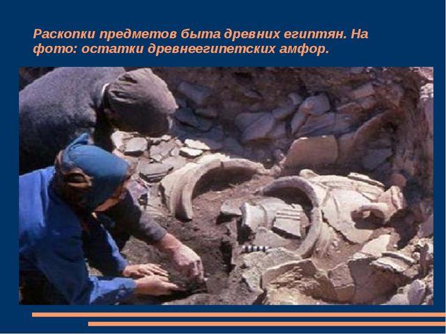 Раскопки предметов быта древних египтян. На фото: остатки древнеегипетских ам...