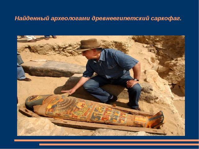 Найденный археологами древнеегипетский саркофаг.
