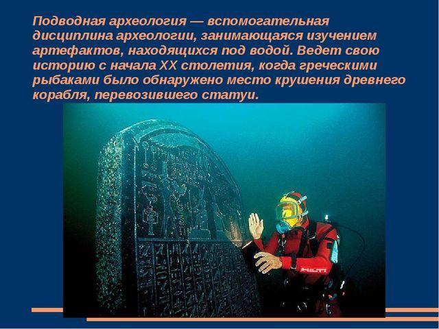 Подводная археология — вспомогательная дисциплина археологии, занимающаяся из...