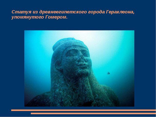 Статуя из древнеегипетского города Гераклеона, упомянутого Гомером.