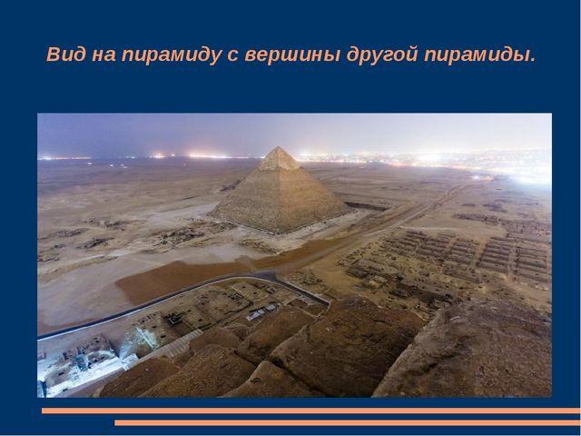 Вид на пирамиду с вершины другой пирамиды.