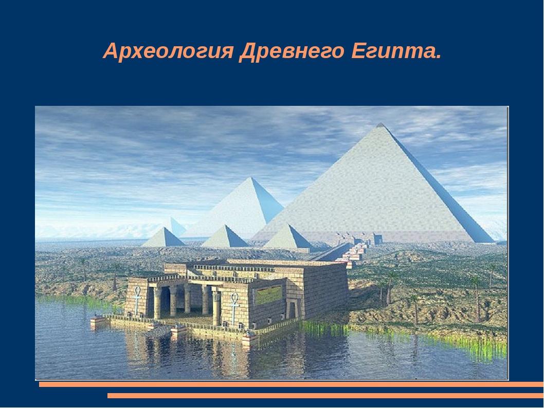 Археология Древнего Египта.