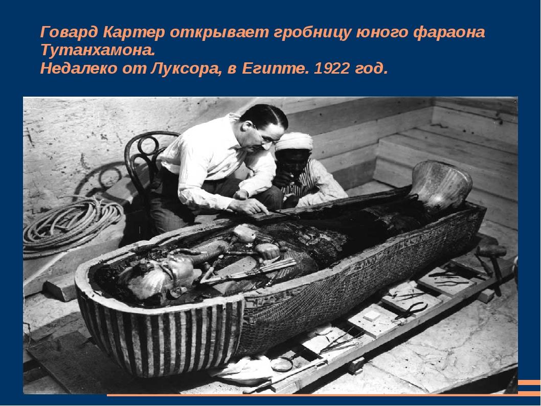 Говард Картер открывает гробницу юного фараона Тутанхамона. Недалеко от Луксо...