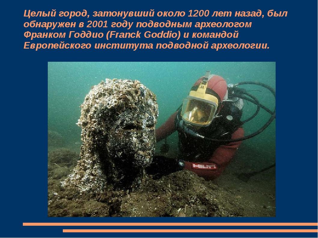 Целый город, затонувший около 1200 лет назад, был обнаружен в 2001 году подво...