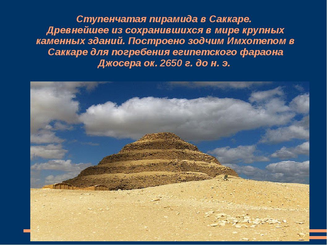 Ступенчатая пирамида в Саккаре. Древнейшее из сохранившихся в мире крупных ка...