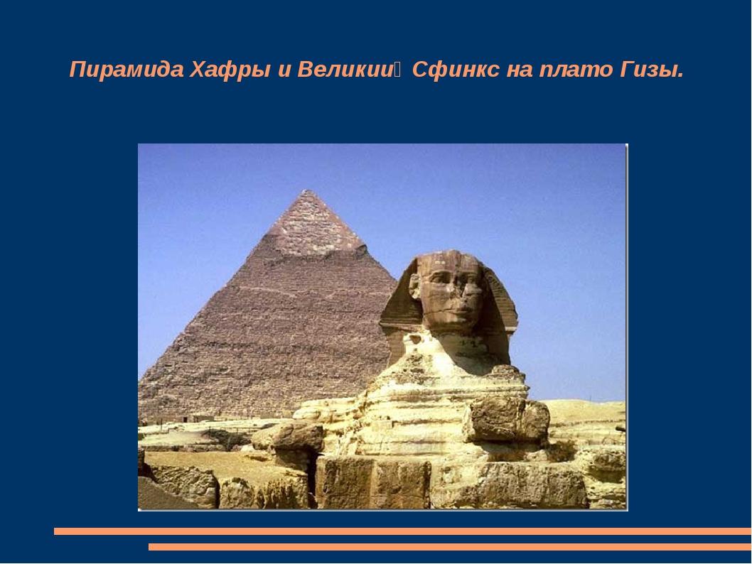 Пирамида Хафры и Великий Сфинкс на плато Гизы.