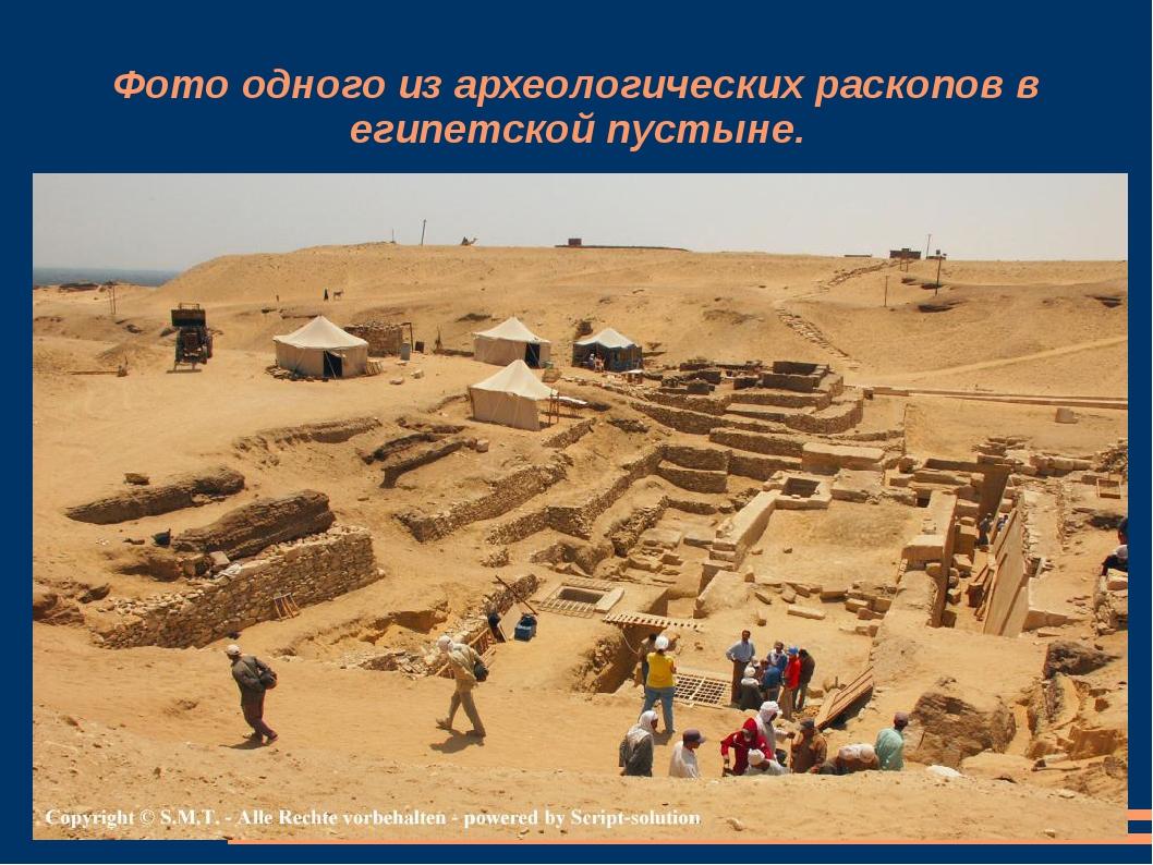 Фото одного из археологических раскопов в египетской пустыне.