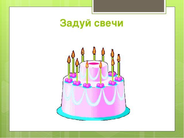 Задуй свечи
